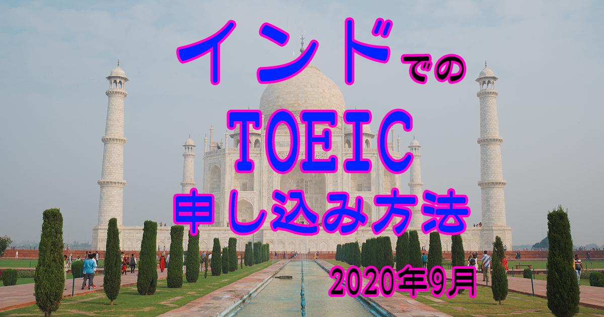 サムネイル インドでのTOEICの申込方法