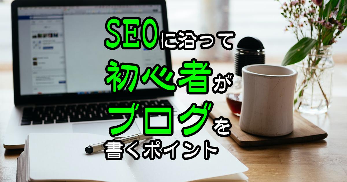 SEOに沿って初心者がブログを書くポイントのサムネイル