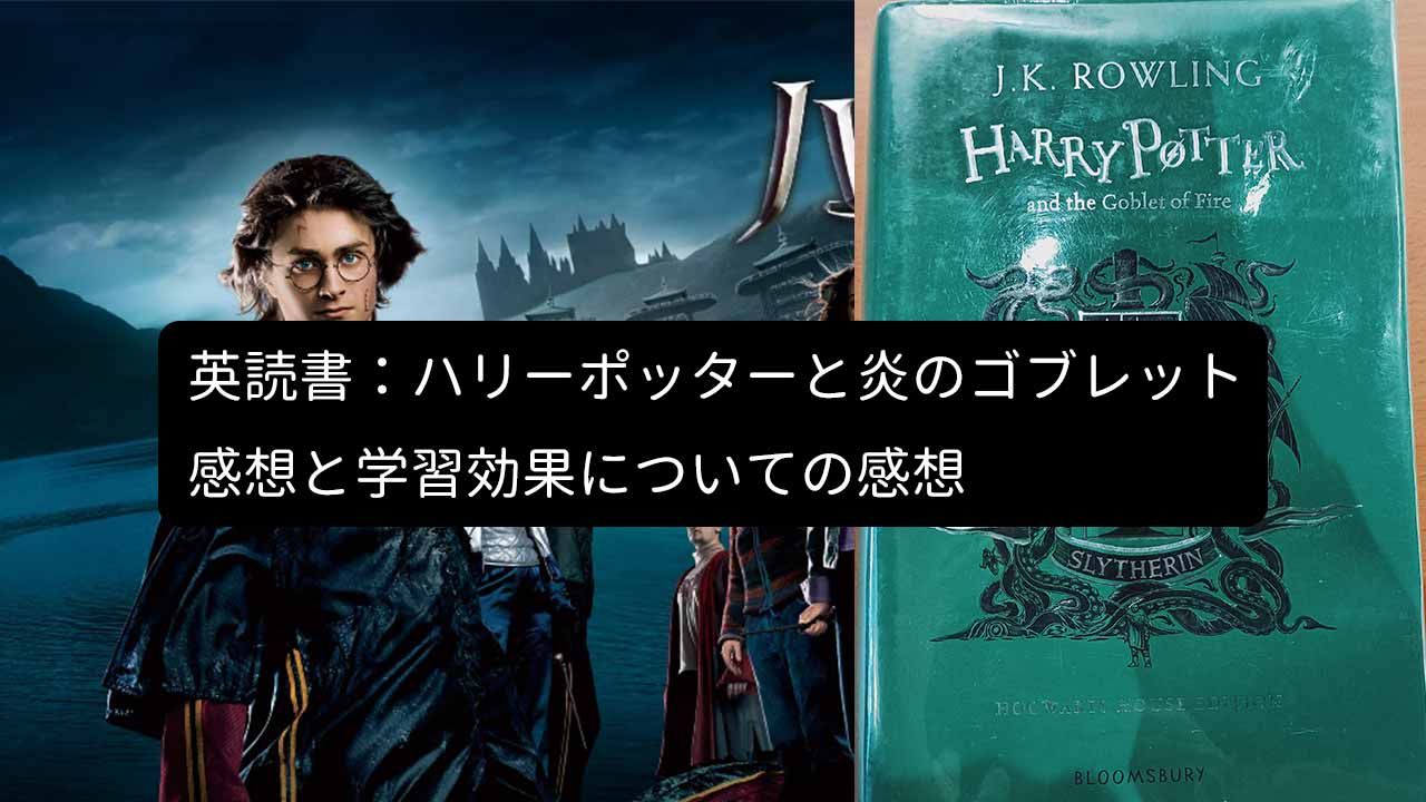 thumbnail of a blog about english reading with harry potter